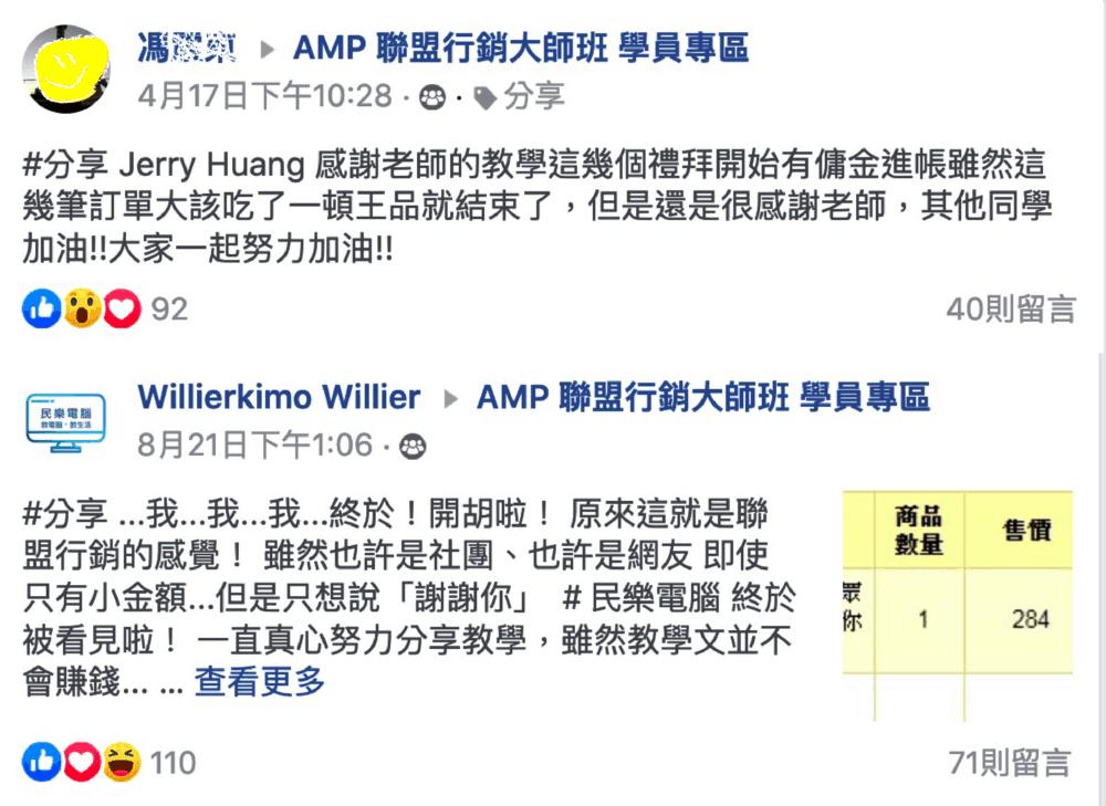 amp聯盟行銷大師班成功案例