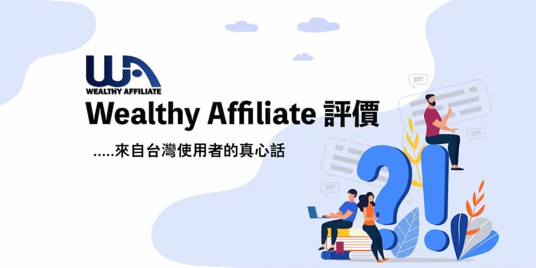 wealthy-affiliate評價
