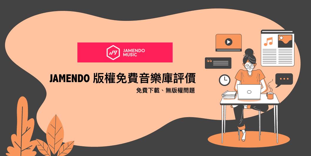 Jamendo版權免費音樂評價