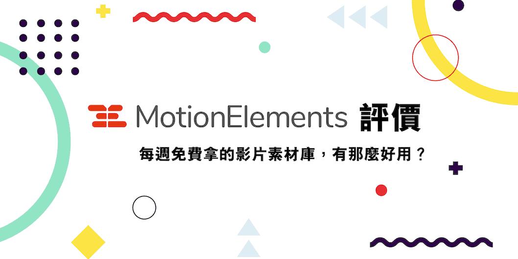 影片素材庫-motionelements