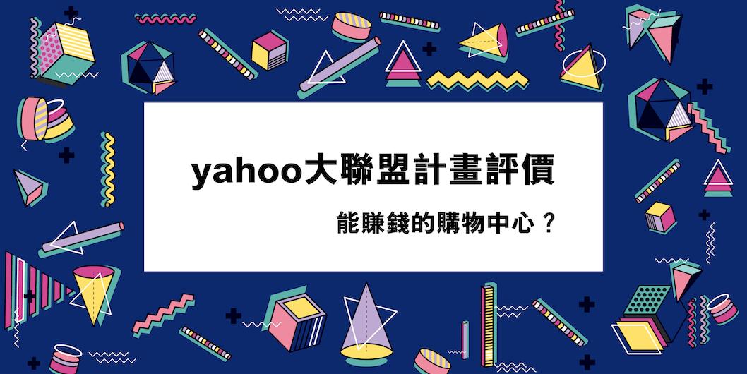 yahoo大聯盟計畫評價