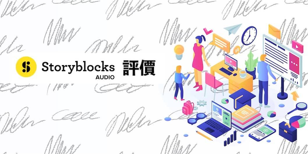 影片音樂下載網站-AudioBlocks評價