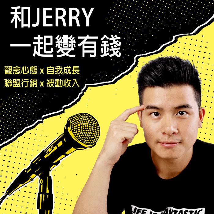 和jerry一起變有錢podcast