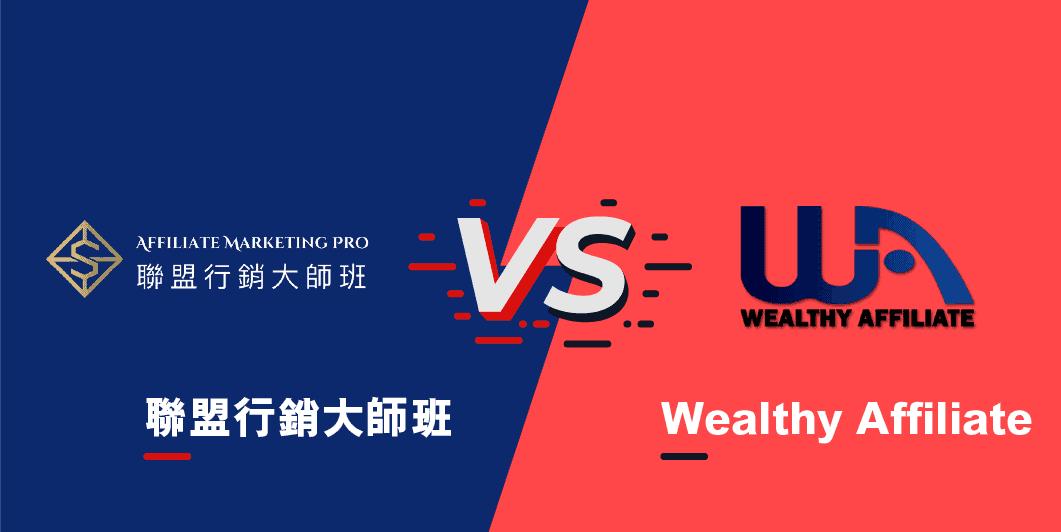 聯盟行銷大師班vs Wealthy Affiliate