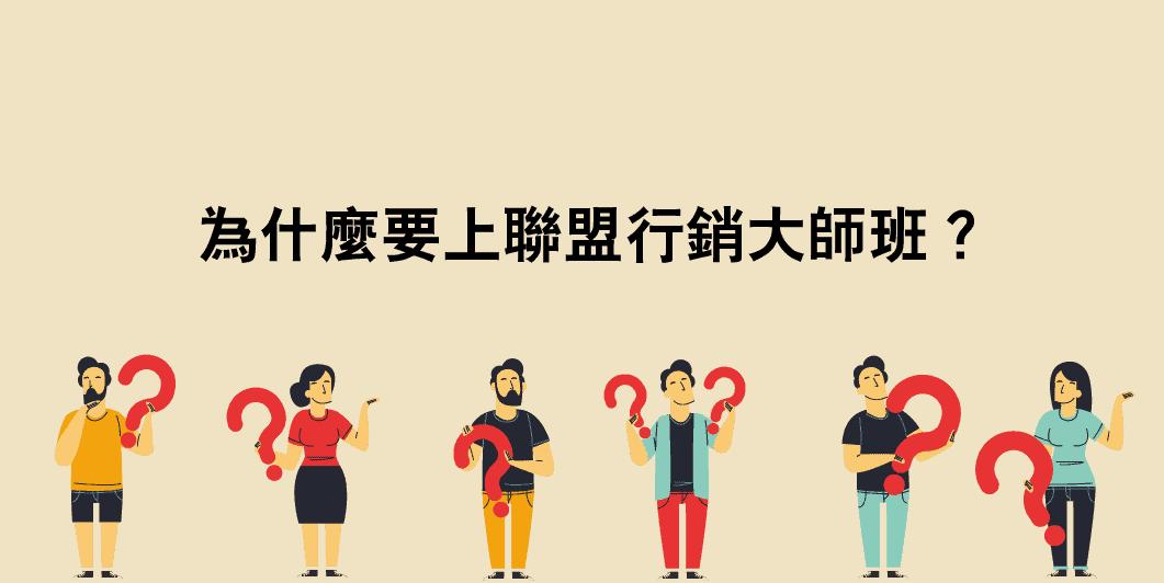 聯盟行銷課程推薦-為什麼要上聯盟行銷的大師班