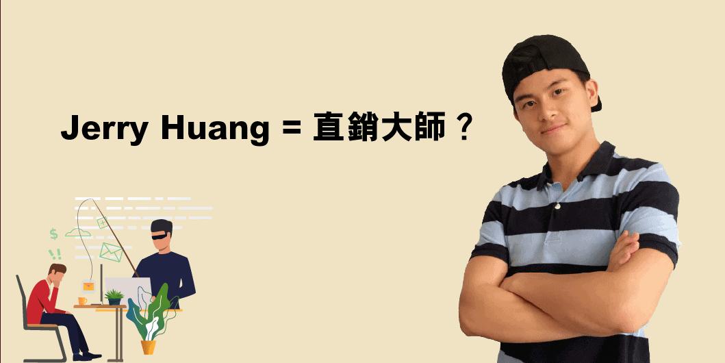 Jerry Huang 是不是直銷大師?