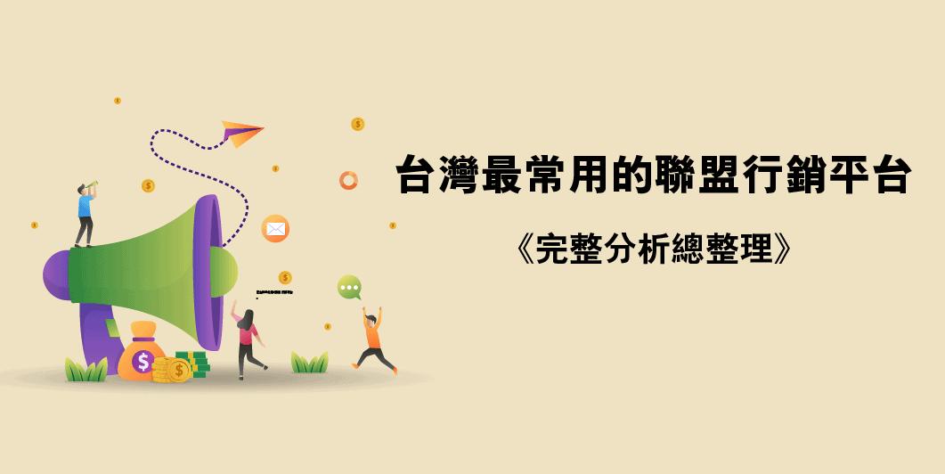 在台灣最常用的聯盟行銷平台