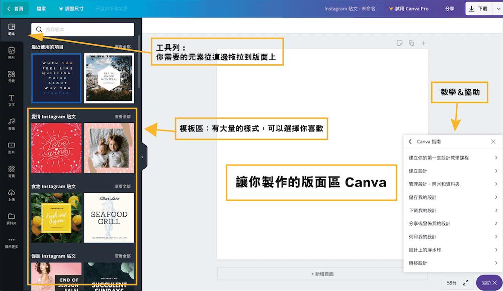 Canva-操作版面