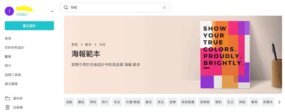Canva優點-繁體中文