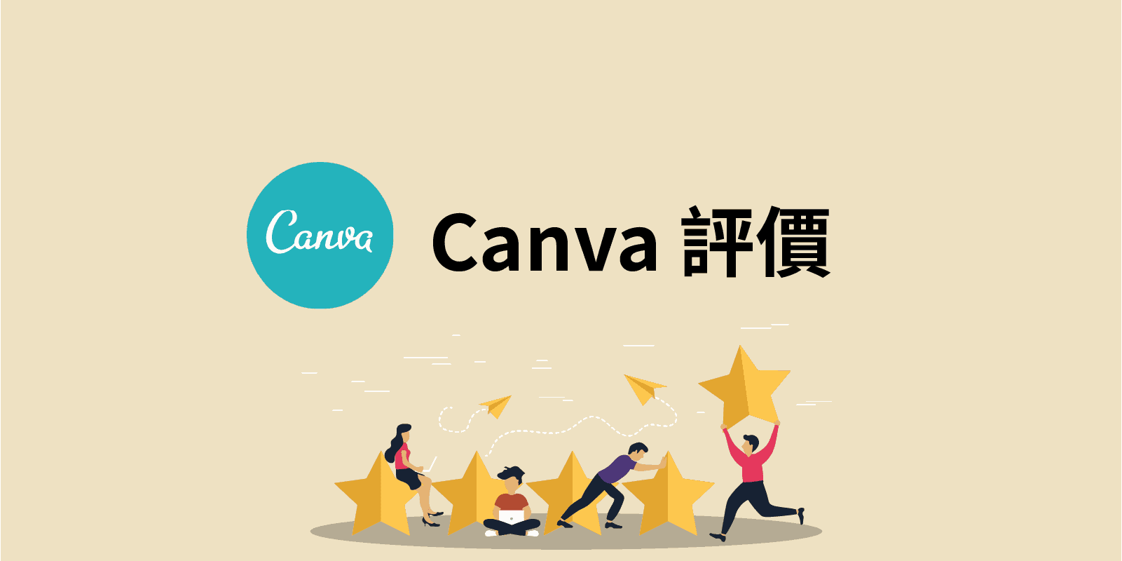 Canva-評價-featured image
