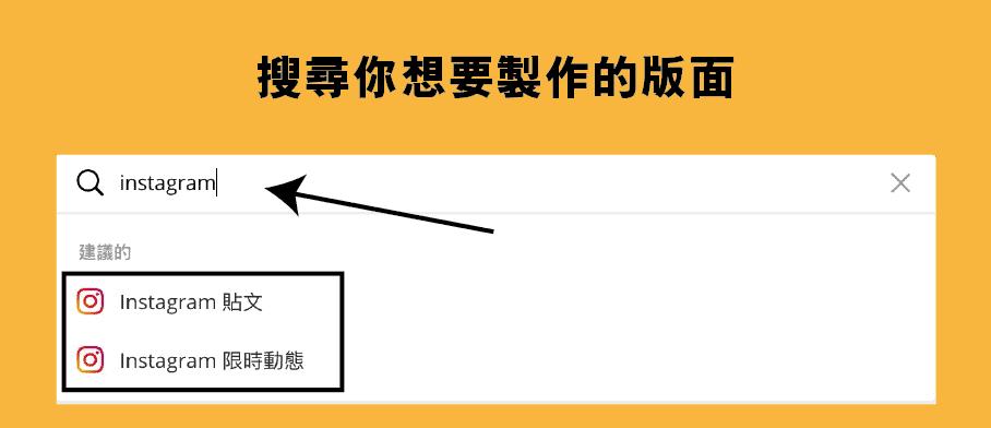 canva教學-搜尋版面