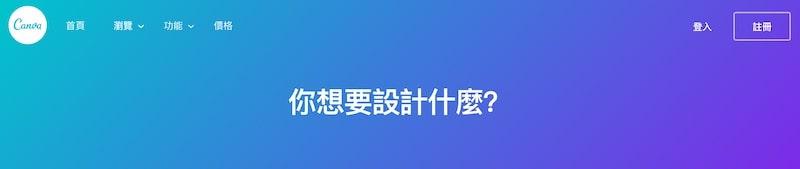canva-繁體中文