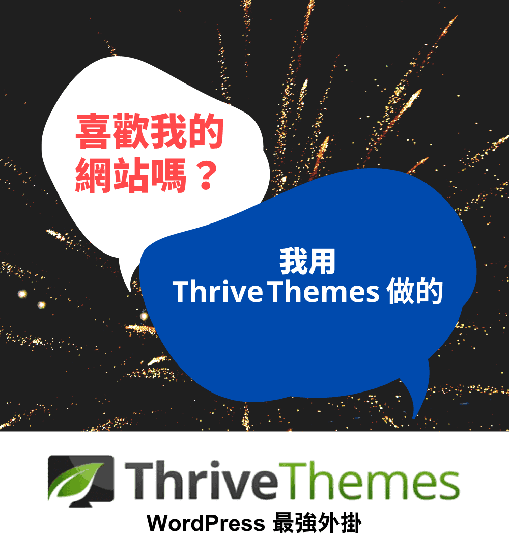 wordpress-最強外掛-Thrive-Themes