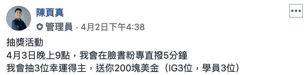 美股被動式投資臉書活動