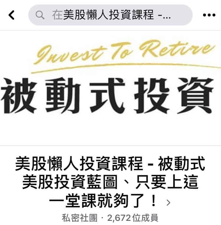 美股被動式投資fb社團