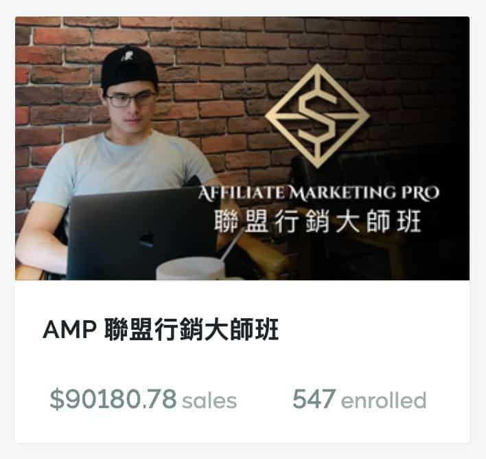 聯盟行銷大師Jerry-Huang-一個禮拜賺300萬台幣