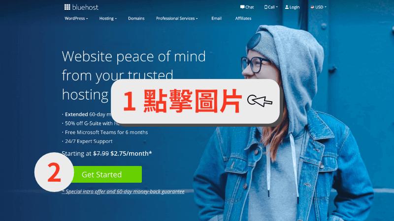 開始在 Bluehost 製作網站