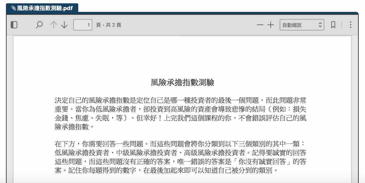 yale-chen-美股被動式投資-風險承擔測驗