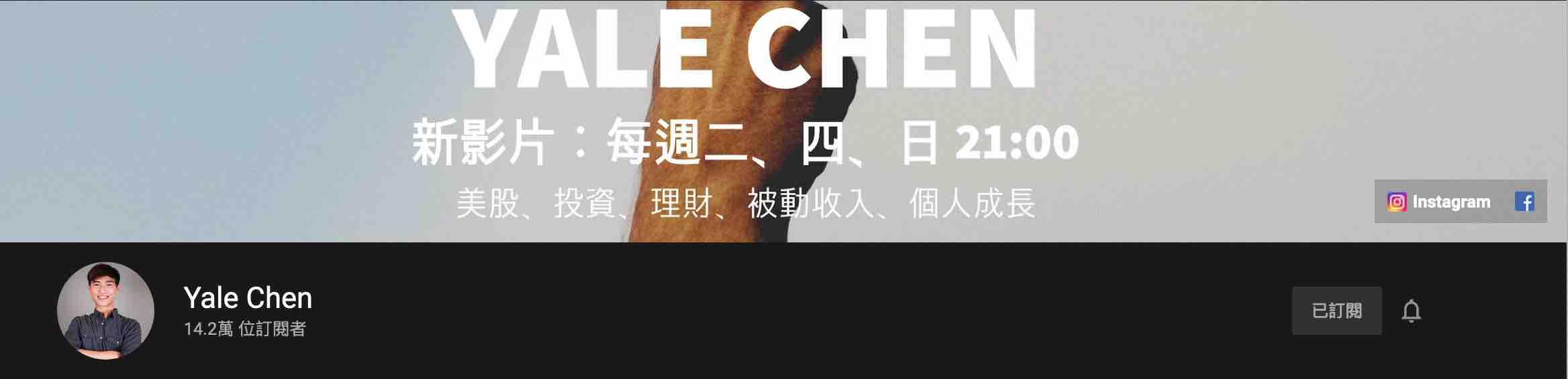 yale-chen-youtube