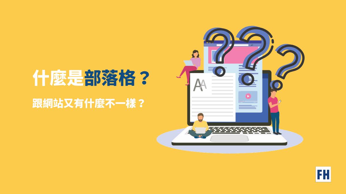什麼是部落格?