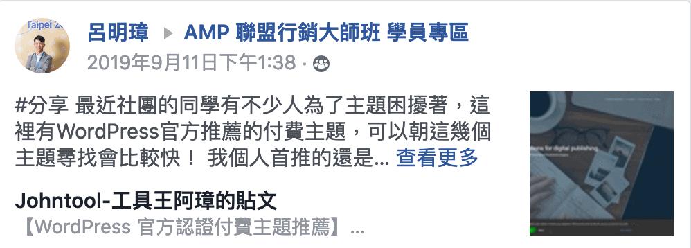 阿璋-聯盟行銷大師班