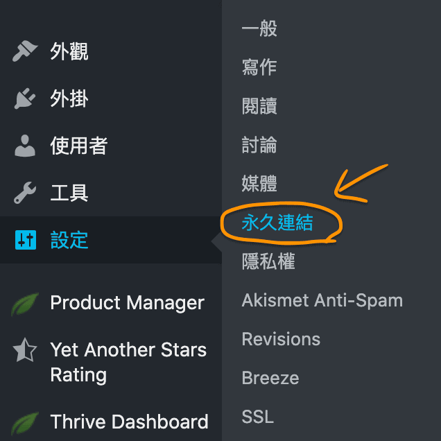 Wordpress-更改永久連結