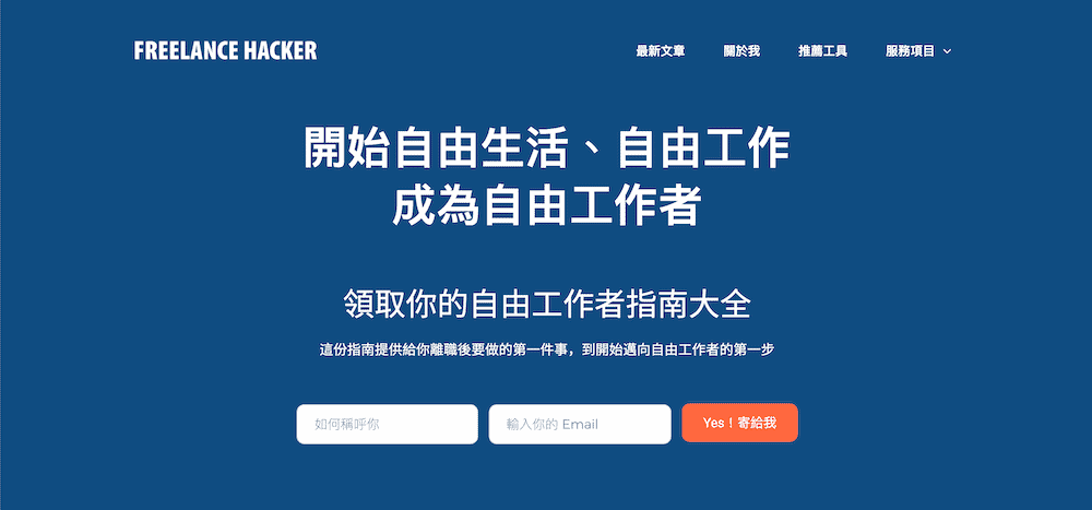 freelance-hacker-首頁