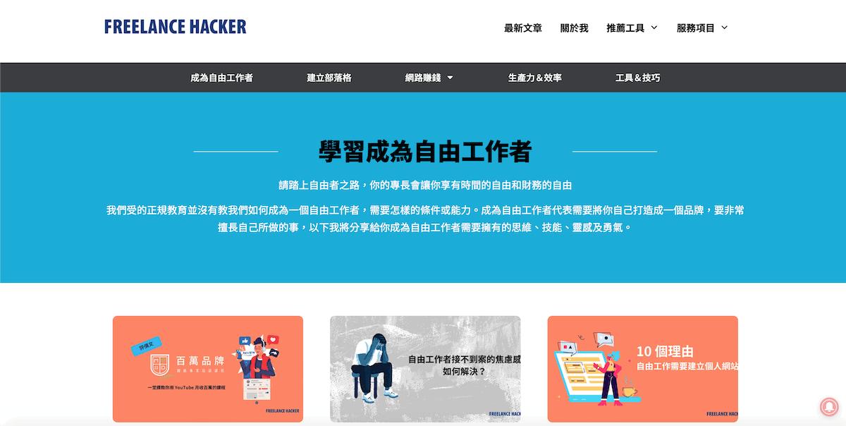 freelance-hacker-page