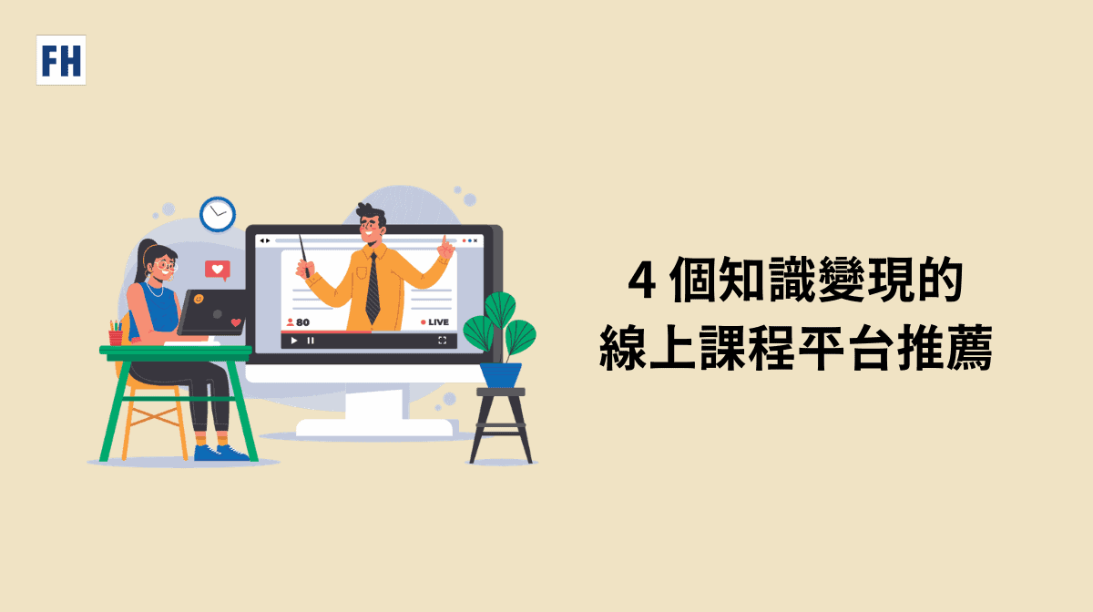 4 個線上課程架設平台