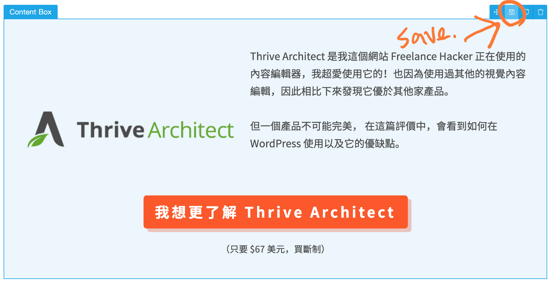 thrive-architect-儲存模板