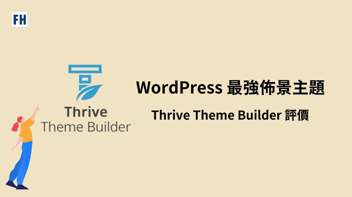 WordPress 佈景主題推薦Thrive Theme Builder 評價