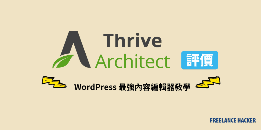 wordpress內容編輯器-Thrive-Architect評價