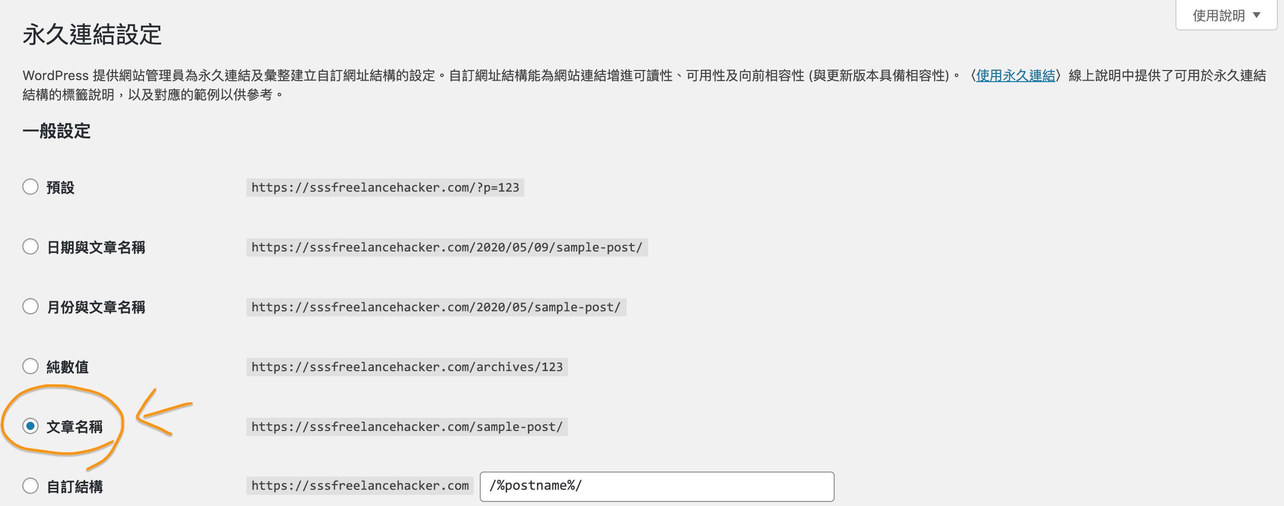 wordpress-更改永久連結-文章名稱