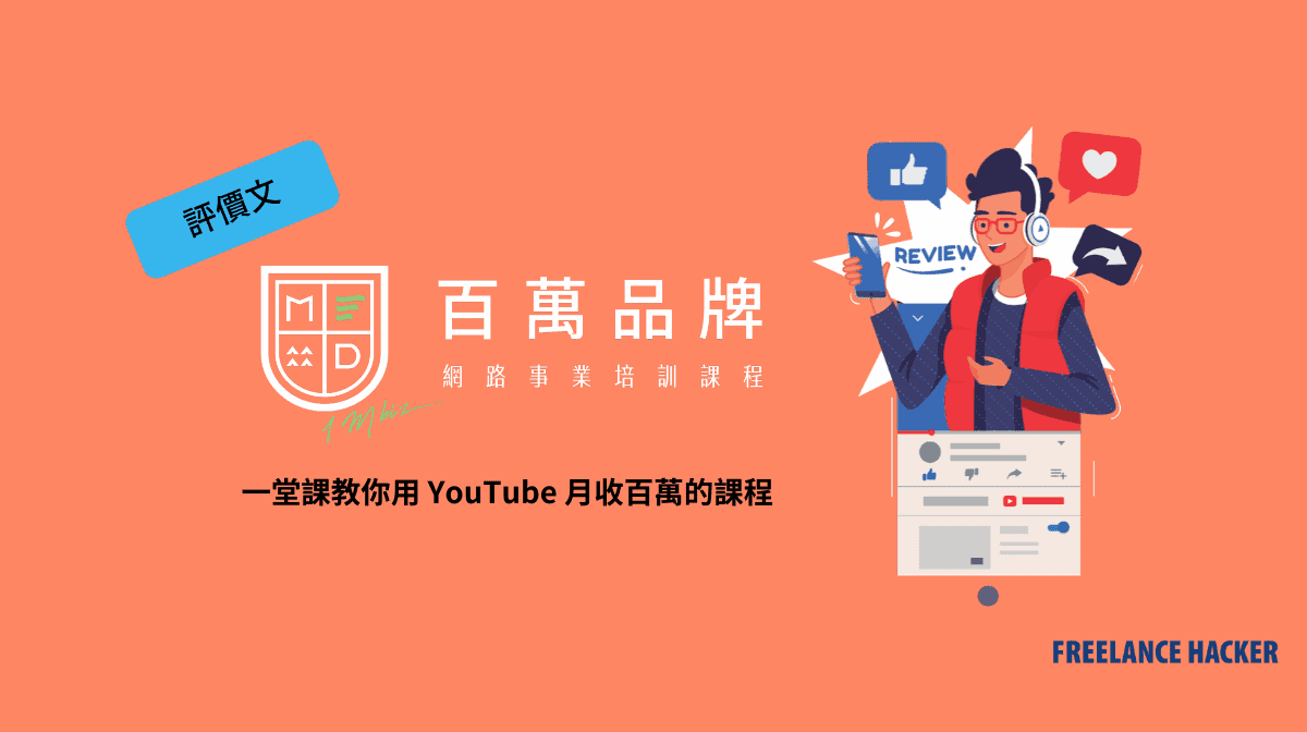 yale-chen百萬品牌評價