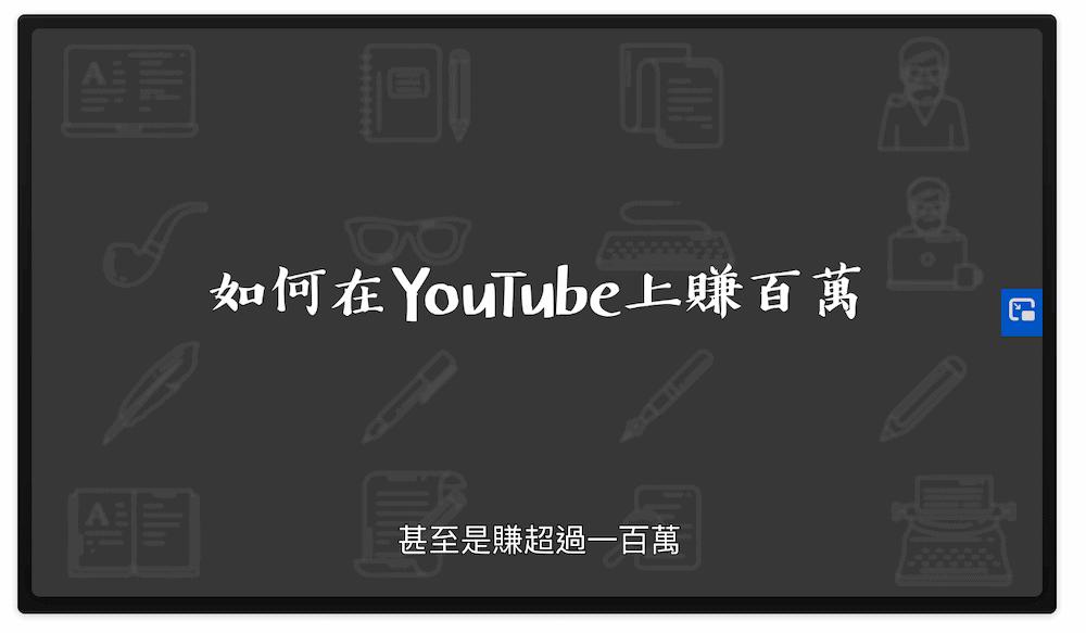 yale-chen-百萬品牌網路事業課程-在youtube賺錢