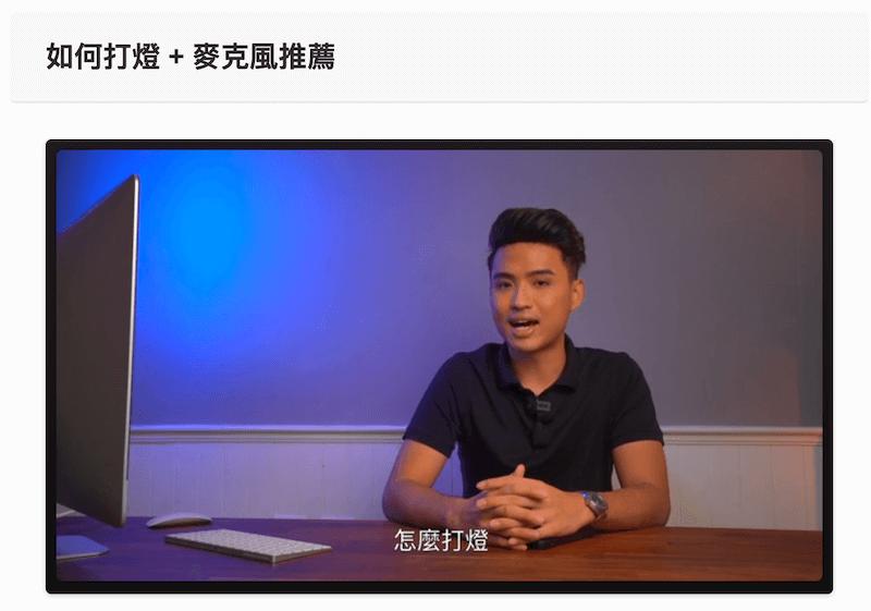 yale-chen-百萬品牌網路事業課程-拍攝打燈