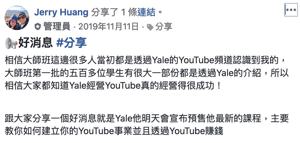 yale-chen-百萬品牌網路事業預售消息