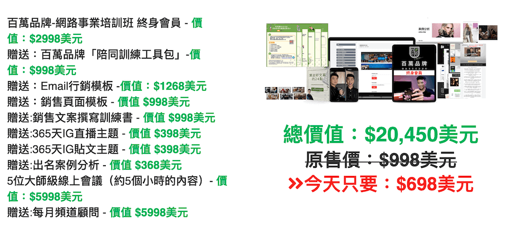 yale-chen-百萬品牌網路費用