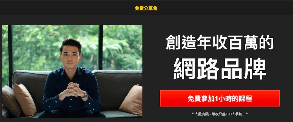 yale-chen-百萬品牌-免費分享會