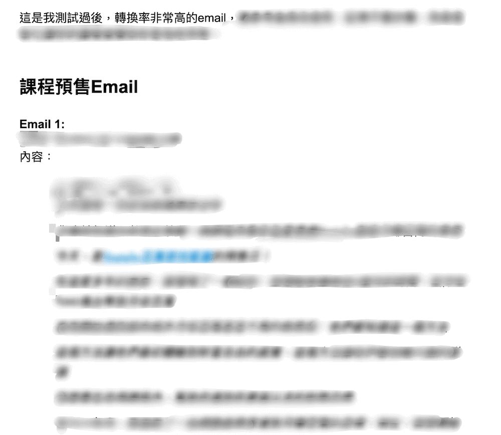 yale-chen-百萬品牌-email模板