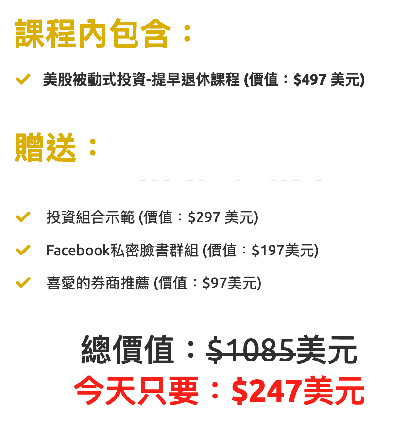 yalechen-美股課程費用