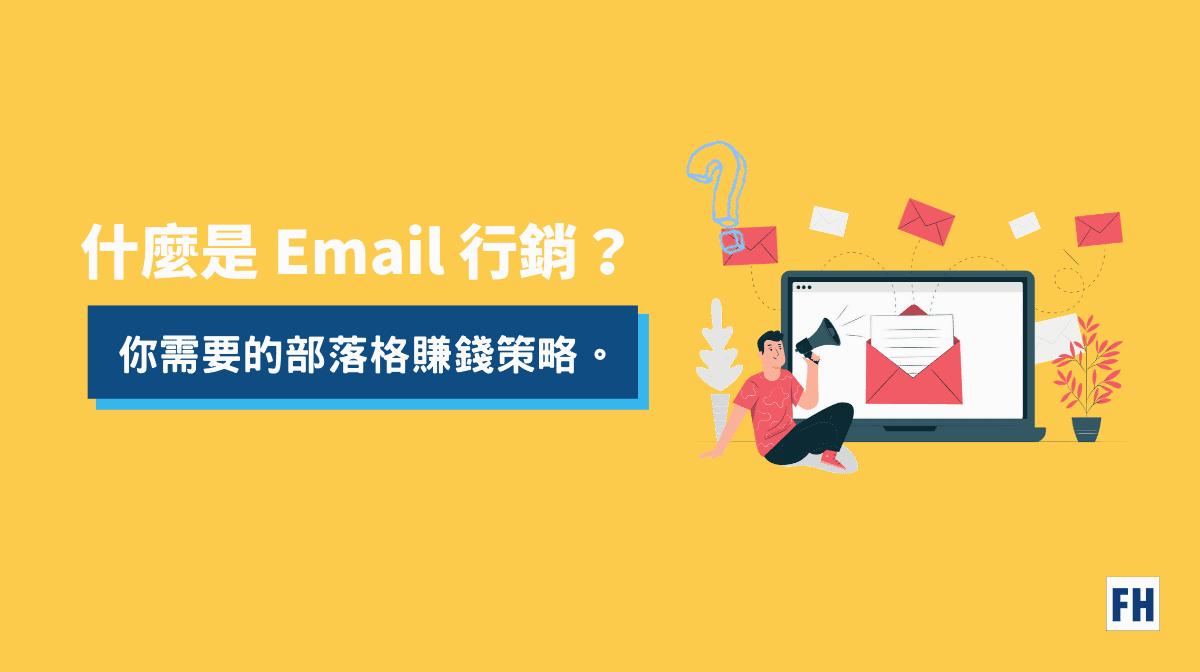 什麼是Email行銷