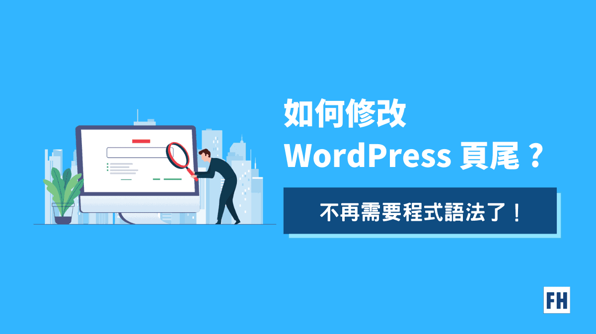 如何修改 WordPress 頁尾 Footer?