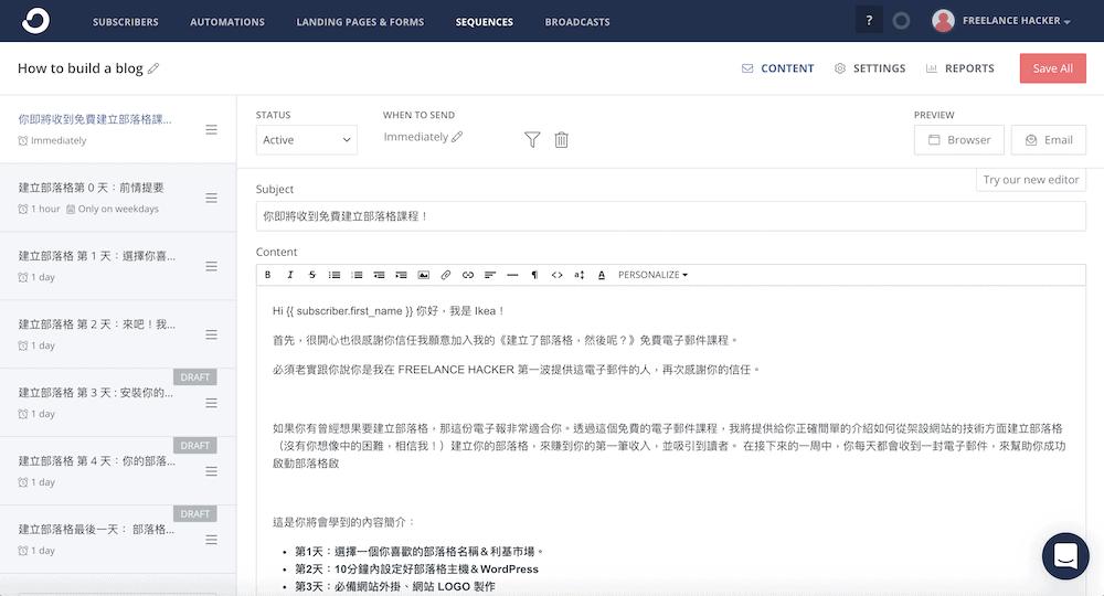 ConvertKit 建立不同系列 Email