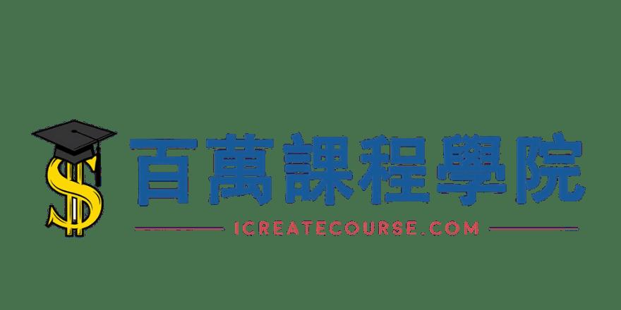 Jerry-百萬課程學院logo