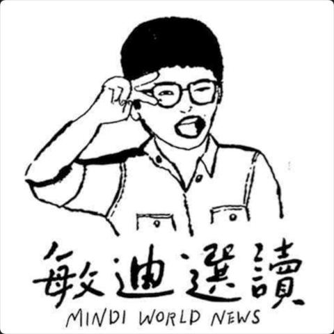 Podcast-敏迪選讀