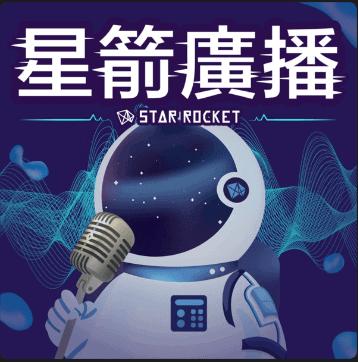 Podcast-星箭廣播