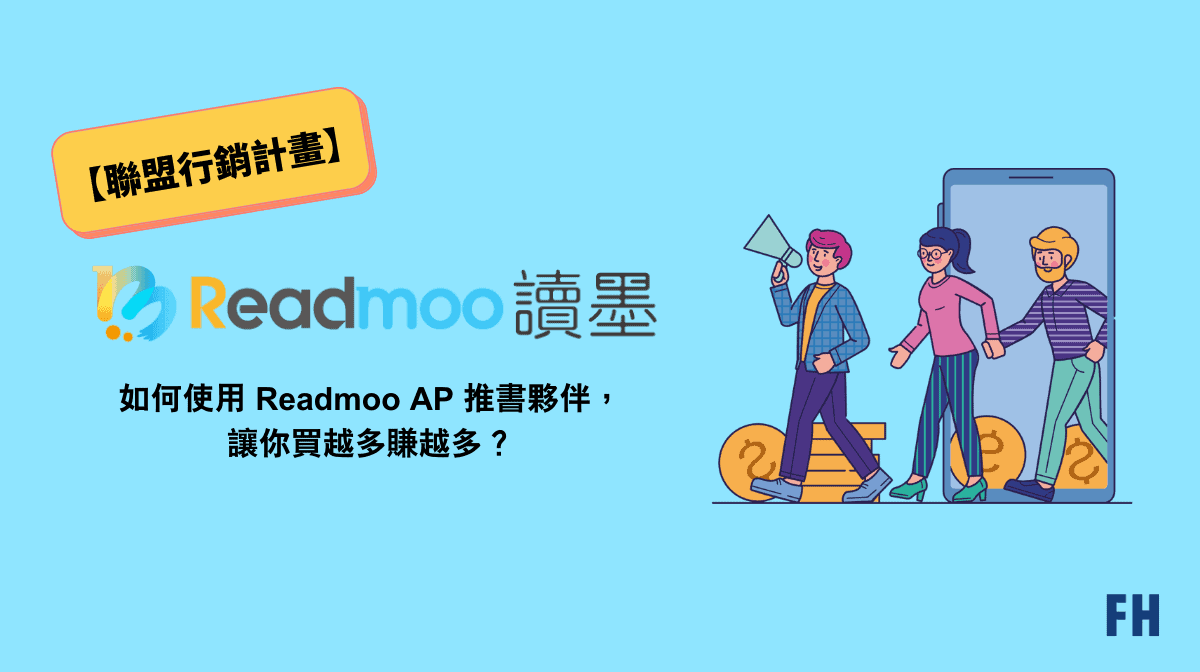 Readmoo優惠-聯盟行銷計畫