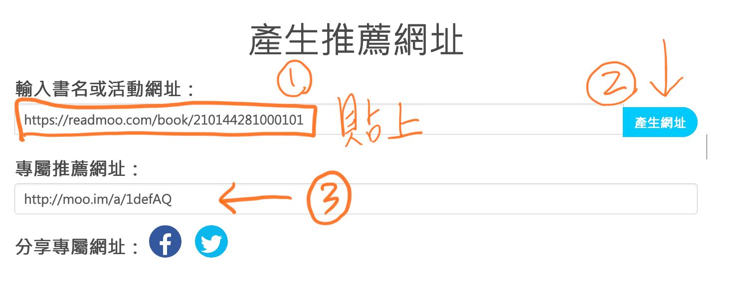 貼上推薦書籍的網址,產生 Readmoo 推薦連結