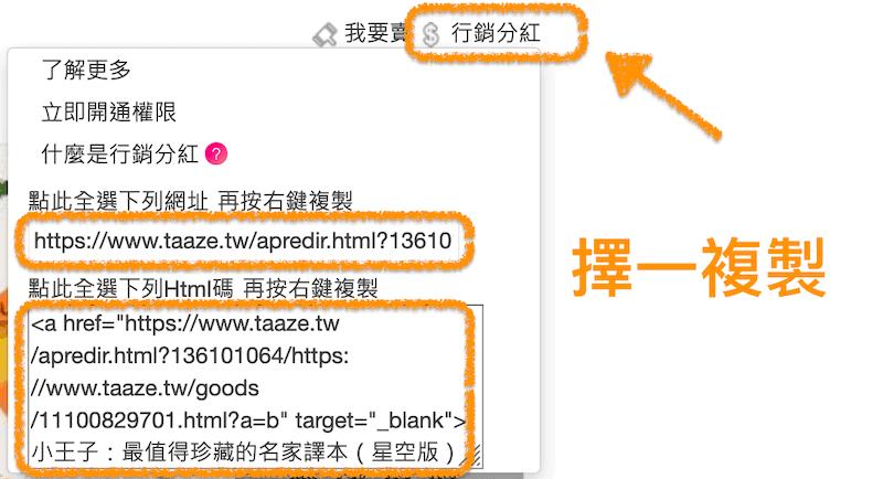 複製商品頁面的行銷分紅連結